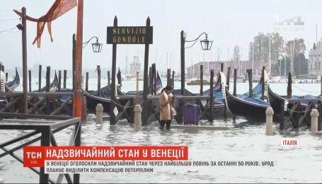 """Прем'єр-міністр Італії назвав повінь у Венеції """"ударом по серцю країни"""""""