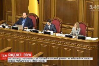 Бюджет-2020 ухвалили: на що витрати збільшили та які виплати урізали