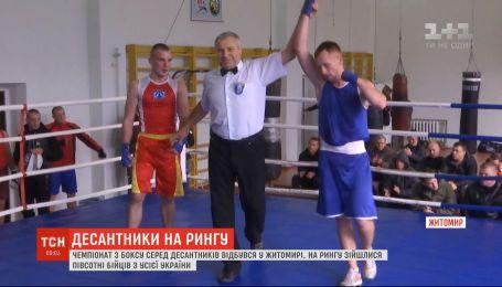 Чемпионат по боксу среди десантников впервые состоялся в Житомире