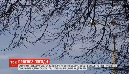 В Україні найближчі кілька днів значних опадів не буде - синоптики