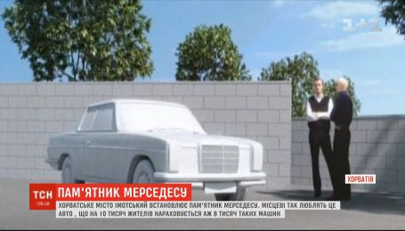Пам'ятник Mercedes встановлять у хорватському місті через популярність авто у жителів