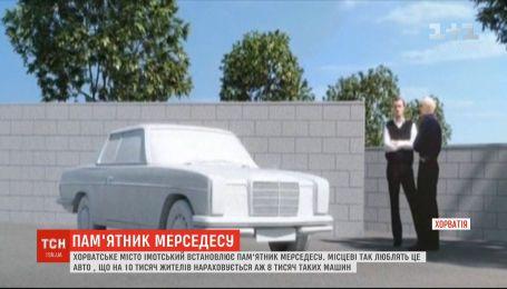 Памятник Mercedes установят в хорватском городе из-за популярности авто у жителей