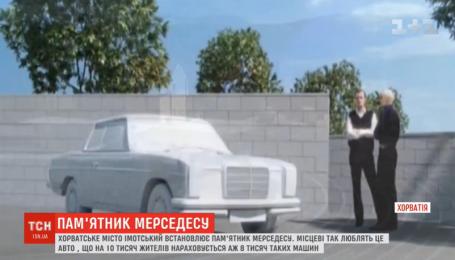Автівкам Mercedes встановлять кам'яний пам'ятник у Хорватії. Відео