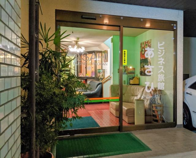 Business Ryokan Asahi