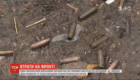 За минувшие сутки оккупанты 15 раз нарушали режим прекращения огня на фронте