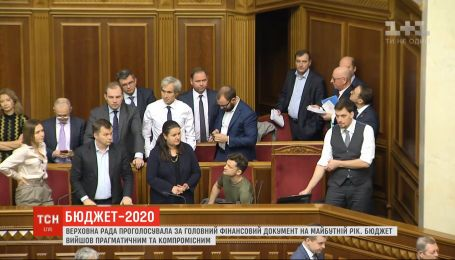 Рекордный по скорости принятия проект бюджета на 2020 год согласовала Верховная Рада