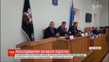 Результаты повторной судмедэкспертизы по делу Дениса Чаленко объявили в Прилуках