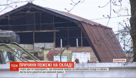 Причиной пожара в воинской части в Гайсине могла быть диверсия - ГБР