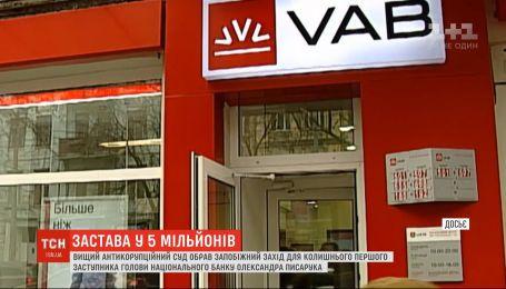 "Залог 5 миллионов гривен: суд объявил пятую меру пресечения по делу ""VAB Банка"""