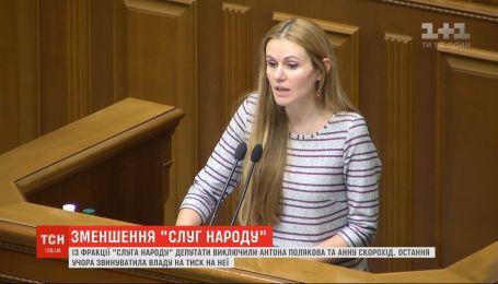 """Із фракції """"Слуга народу"""" виключили Антона Полякова та Анну Скороход"""