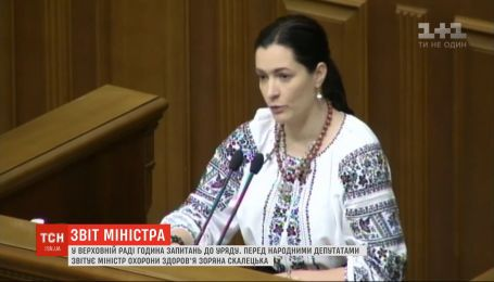 Очільниця МОЗ під час години запитань до уряду розповіла про пріоритети міністерства
