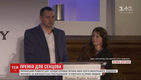 Український режисер Олег Сенцов отримав премію імені Сергія Магнітського