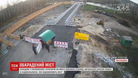 Невідомі з окупованих територій поцупили лавку будівельників мосту у Станиці Луганській