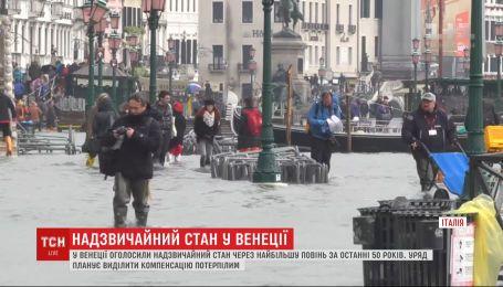 На ликвидацию последствий после наводнений в Венеции правительство Италии выделило 20 миллионов евро
