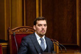 Рада звільнила Гончарука з посади прем'єр-міністра України