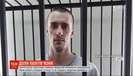 Политзаключенный Кремля Александр Шумков вынужден прекратить голодовку