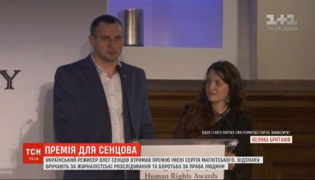 Сенцову вручили премію за заслуги у сфері журналістських розслідувань