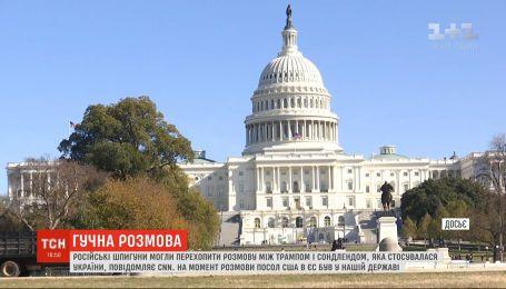 Российские шпионы могли перехватить разговор Трампа с послом США об Украине