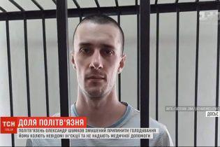 Політв'язень Кремля Олександр Шумков змушений припинити голодування