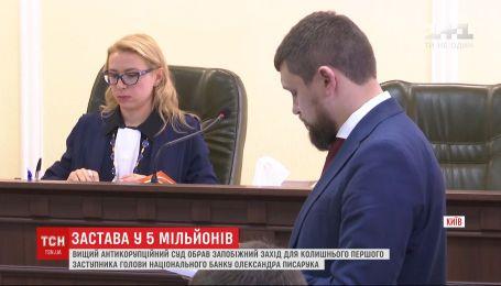 """""""Справа банкірів"""": Олександру Писаруку призначили заставу у 5 мільйонів гривень"""