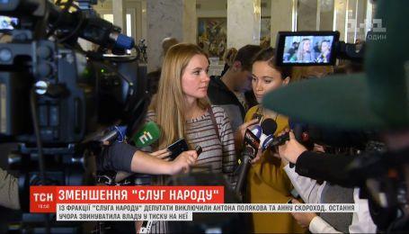 """""""Cлуг народа"""" стало меньше: из фракции исключили двух народных избранников"""