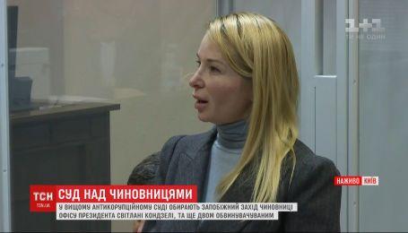 Прокуроры требуют для Виктории Лесничей взятия под стражу или залог в 7,5 миллиона гривен