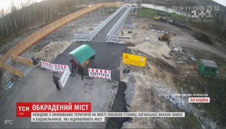 У Станиці Луганській невідомі вкрали лавку в будівельників, які відновлюють міст