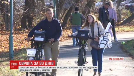 Закохана пара з Хмельницького на велосипедах об'їхала 22 країни за 80 днів