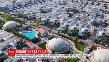В Дубае построили поселок, который не вредит природе