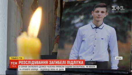 Судмедекспертиза у справі Дениса Чаленка: чи з'ясували причину смерті підлітка