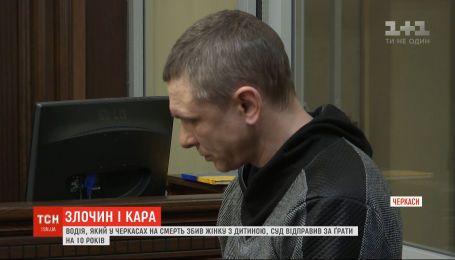Суд на 10 лет заключил водителя БМВ, из-за которого год назад в Черкассах погибли женщина с ребенком