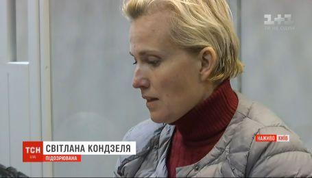 Светлана Кондзеля не признает своей вины в суде
