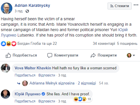 коментар Луценка про Йованович