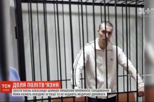 Олександру Шумкову у неволі колють підозрілі ін'єкції і відмовляються надавати медичне обстеження