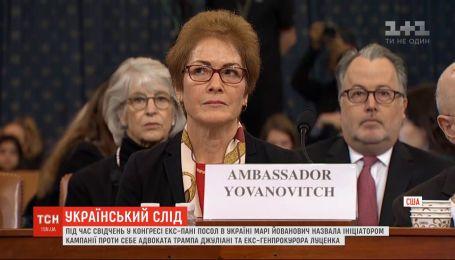 У США Марі Йованович дає свідчення у справі імпічмента Дональда Трампа