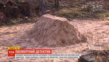 Посмертный детектив: на Черниговщине гроб с телом сельского священника исчез из могилы