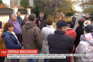В Одесі чоловік придбав на аукціоні заставний будинок та прийшов виселяти дитину з бабусею