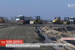 """Після тривалої перерви відновили будівництво траси """"Дніпро-Решетилівка"""""""