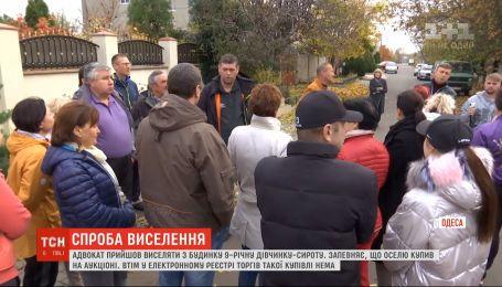 В Одессе мужчина приобрел на аукционе залоговый дом и пришел выселять ребенка с бабушкой