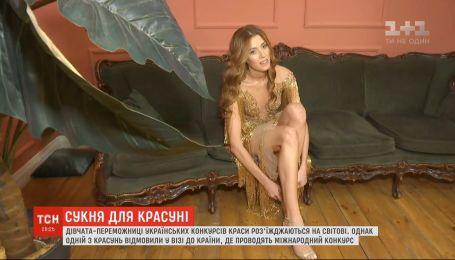 """""""Мисс Украина Вселенная"""" может не попасть на конкурс в Атланту"""