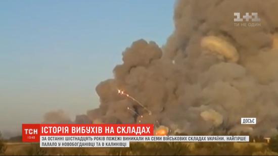 Наймасштабніші вибухи на військових складах України: причини та хронологія подій