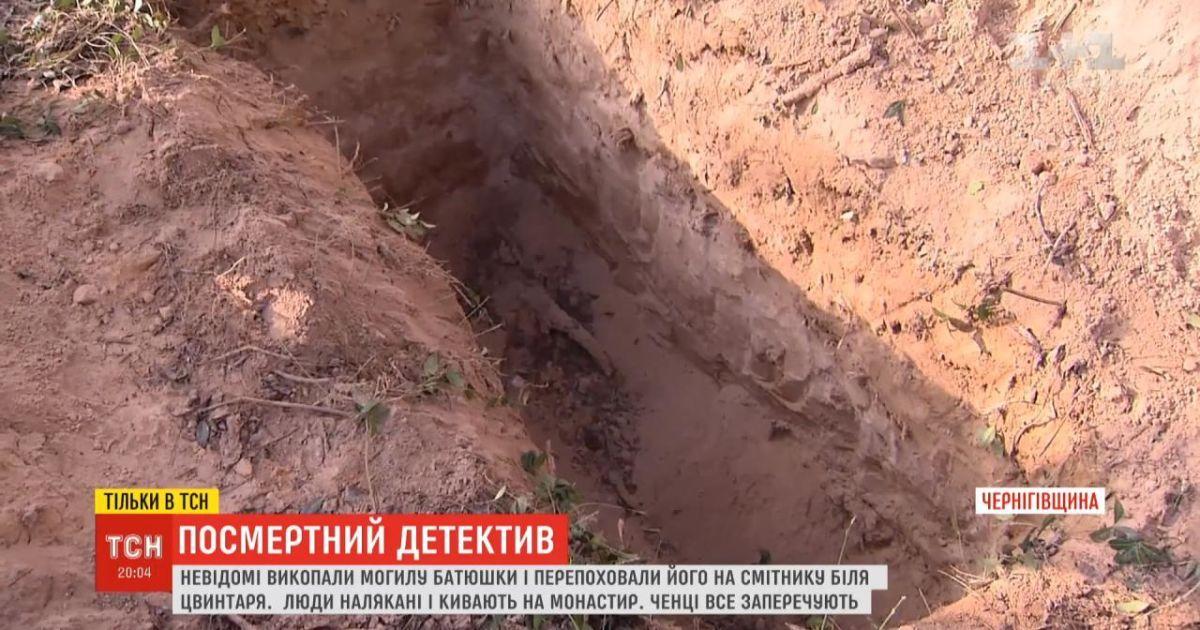 На Чернігівщині з могили зникла труна з тілом священника: хто і чому поглумився з покійника