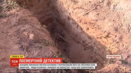 На Чернігівщині з могили зникла труна з тілом священника: хто і чому поглумився над покійником