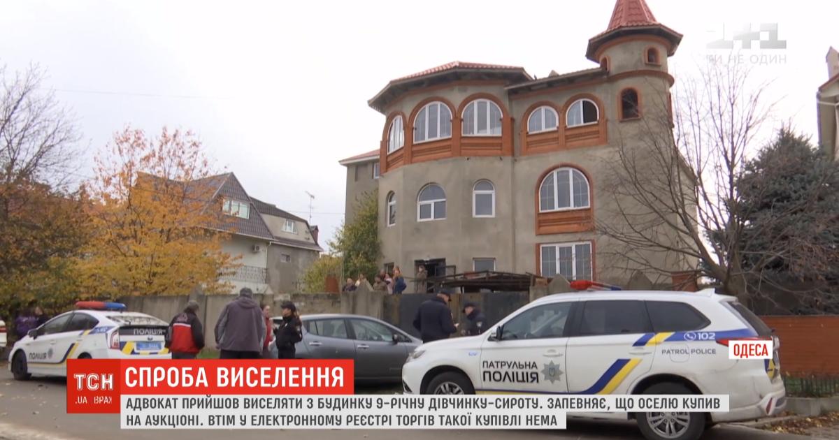 На Одесщине адвокат приобрел дом с прописанной там сиротой. Ее и бабушку-опекуншу хотят выселить