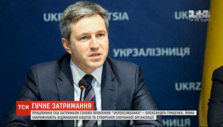 """СБУ задержала председателя правления государственного """"Укрэксимбанка"""""""