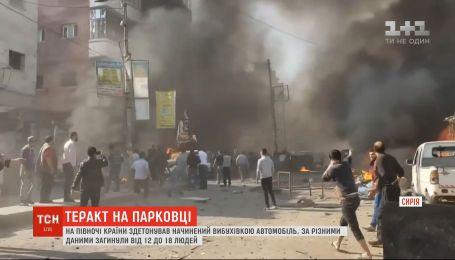 Теракт на севере Сирии: на парковке взорвался автомобиль, есть погибшие