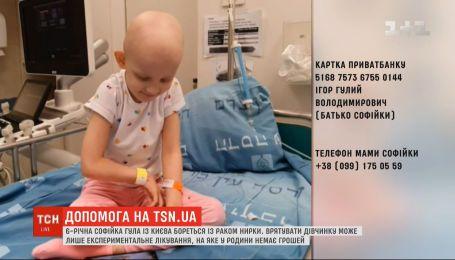 6-летняя София из Киева нуждается в помощи, чтобы побороть рак почки