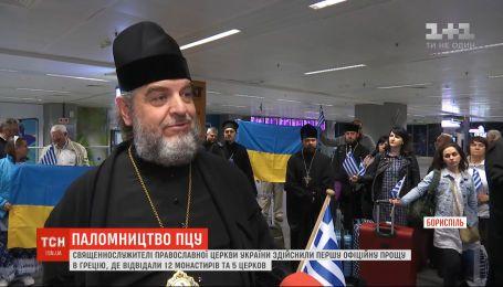 Священослужителі ПЦУ здійснили першу офіційну прощу в Грецію