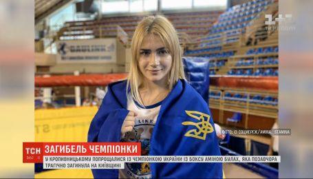 У Кропивницькому попрощалися із 18-річною чемпіонкою України із боксу Аміною Булах