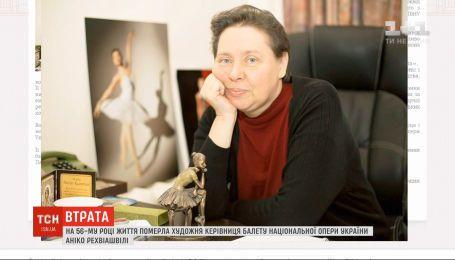 На 56-му році пішла з життя керівниця балету Національної опери Аніко Рехвіашвілі